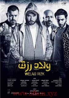 مشاهدة فيلم ولاد رزق HD
