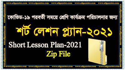 প্রাথমিক বিদ্যালয়ের জন্য শর্ট লেশন প্ল্যান-২০২১  |   Short Lesson Plan-2021