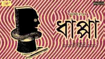 Dhappa by Satyajit Ray - Sunday Suspense MP3 Download