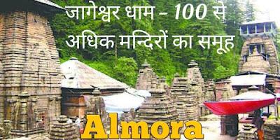 जागेश्वर धाम - 100 से अधिक मंदिरों का एक समूह
