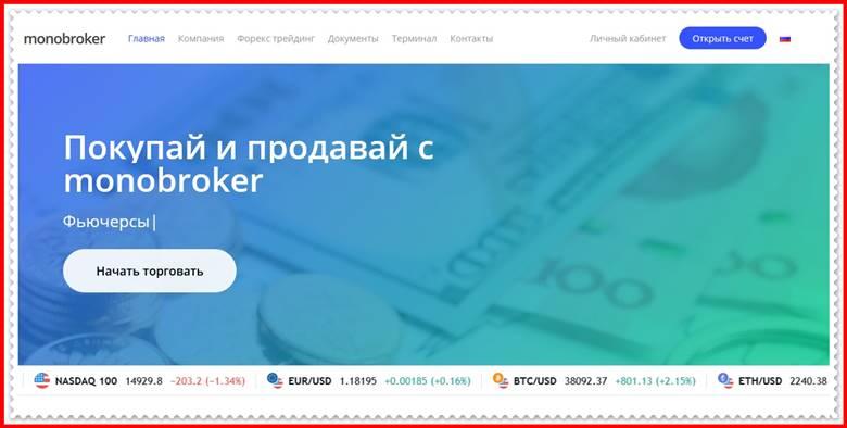 [ЛОХОТРОН] monobroker.net – Отзывы, развод? Компания Monobroker мошенники!