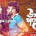 Uthal Pathal Prem Lyrics Danger Love | Banglalyrics24 | Marcell