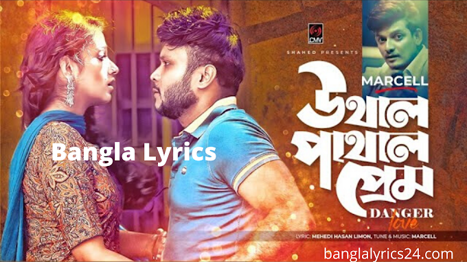 Uthal Pathal Prem Lyrics Danger Love | Banglalyrics24 | Marcell