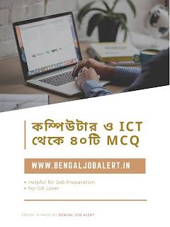 Computer GK in Bengali pdf