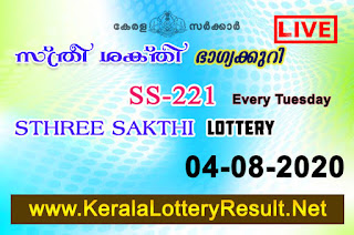 Kerala Lottery Result 04-08-2020 Sthree Sakthi SS-221, kerala lottery, kerala lottery result, kl result, yesterday lottery results, lotteries results, keralalotteries, kerala lottery, keralalotteryresult, kerala lottery result live, kerala lottery today, kerala lottery result today, kerala lottery results today, today kerala lottery result, Sthree Sakthi lottery results, kerala lottery result today Sthree Sakthi, Sthree Sakthi lottery result, kerala lottery result Sthree Sakthi today, kerala lottery Sthree Sakthi today result, Sthree Sakthi kerala lottery result, live Sthree Sakthi lottery SS-221, kerala lottery result 04.08.2020 Sthree Sakthi SS 221 04 August 2020 result, 04-08-2020, kerala lottery result 04-08-2020, Sthree Sakthi lottery SS 221 results 04-08-2020, 04-08-2020 kerala lottery today result Sthree Sakthi, 04-08-2020 Sthree Sakthi lottery SS-221, Sthree Sakthi 04.08.2020, 04.08.2020 lottery results, kerala lottery result August 04 2020, kerala lottery results 04th August 2020, 04.08.2020 week SS-221 lottery result, 04.08.2020 Sthree Sakthi SS-221 Lottery Result, 04-08-2020 kerala lottery results, 04-08-2020 kerala state lottery result, 04-08-2020 SS-221, Kerala Sthree Sakthi Lottery Result 04-08-2020, KeralaLotteryResult.net