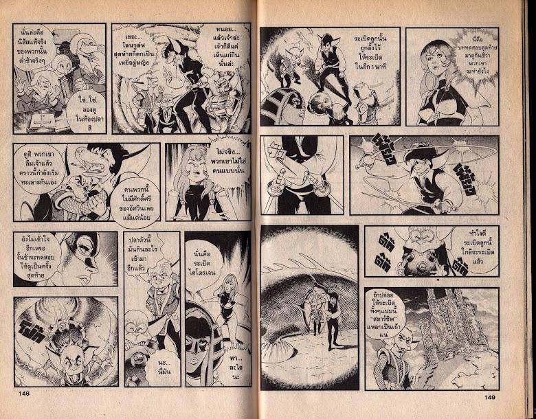 Black Knight Bat - หน้า 76
