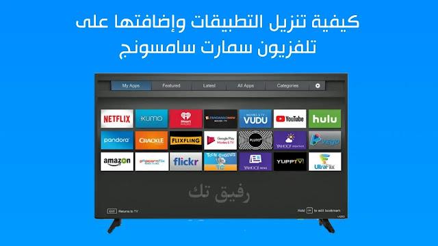 كيفية تنزيل التطبيقات وإضافتها على تلفزيون سامسونج سمارت