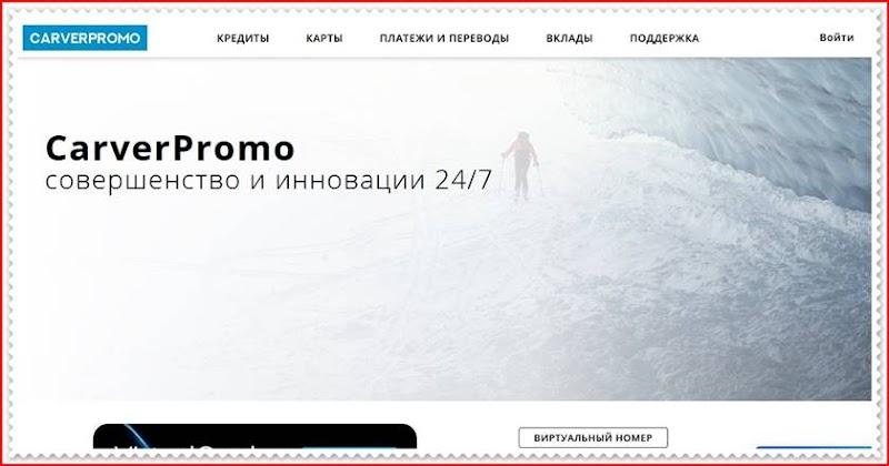 [Лохотрон] Банк carverpromo.com/virtual-card – Отзывы, мошенники! CarverPromo