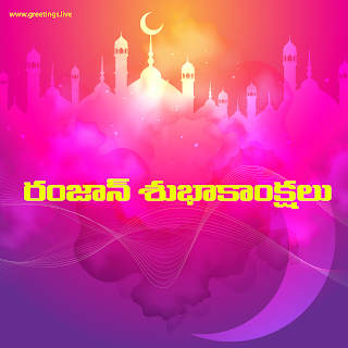 Best Ramzan Subhakankshalu Wishes images HD.Telugu Ramzan greetings