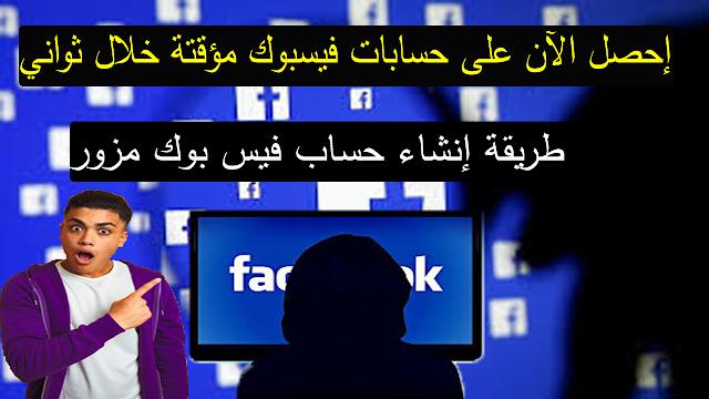 كيفية انشاء حساب فيس بوك مؤقت