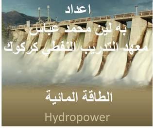 بحث عن الطاقة المائية pdf