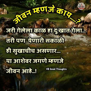 Best Marathi Status  With Images | सुंदर विचार | Good Thoughts In Marathi On Life