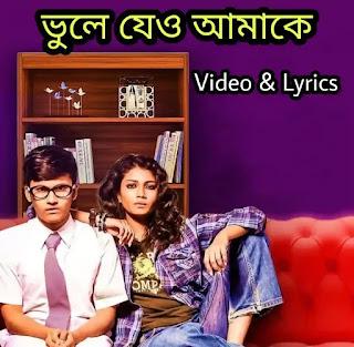 Bhule Jeyo Lyrics Generation Ami (ভুলে যেও ) | Amrita Singh