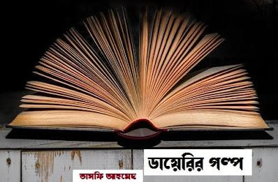Love story in bangla - ডায়েরীর গল্প   লিখেছেন শাকের আহমেদ তাসফি