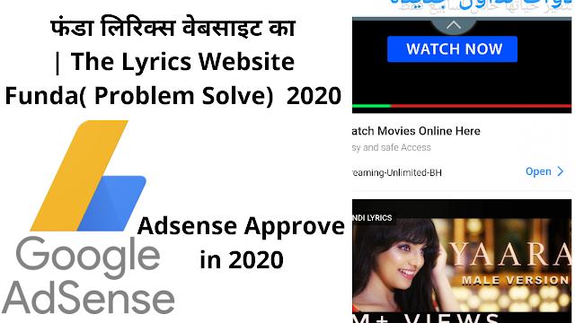 फंडा लिरिक्स वेबसाइट का | The Lyrics Website Funda( Problem Solve)  2020
