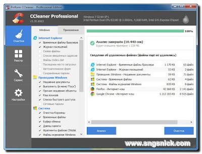 CCleaner Pro 5.30 Build 6063 - Анализ