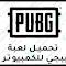 تحميل لعبة ببجي للكمبيوتر Pubg PC لجميع الأجهزة والويندوز مجانا