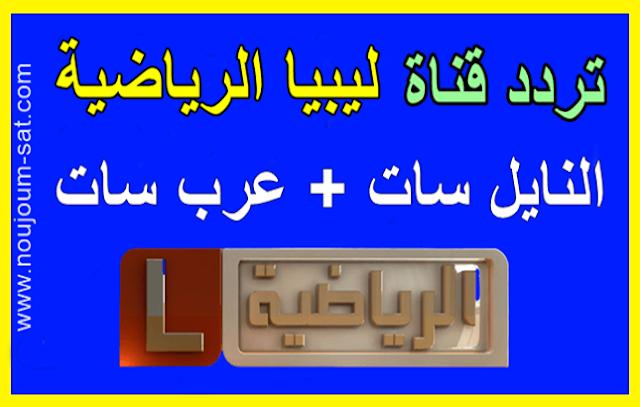 تردد قناة ليبيا سبورت الرياضية Libya Sport على النايل سات والعربسات