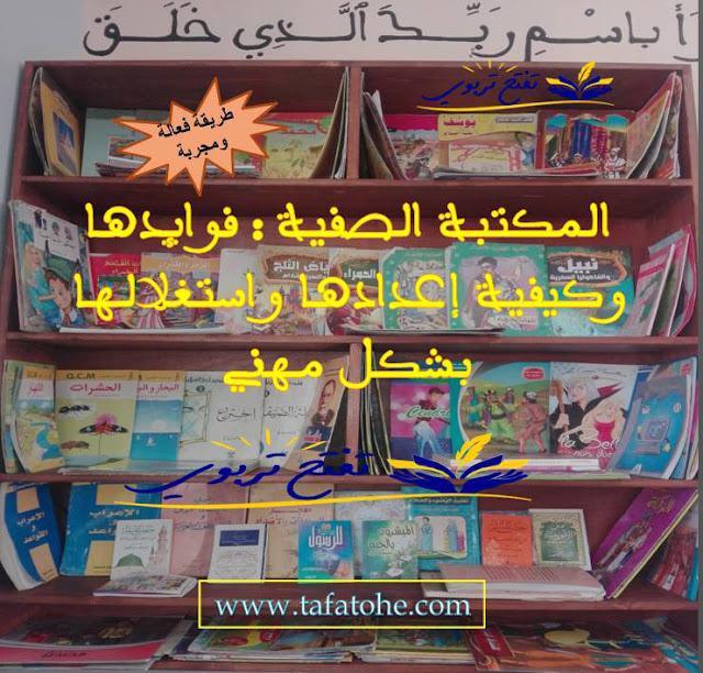 المكتبة الصفية: فوائدها وكيفية اعدادها واستغلالها بشكل مهني