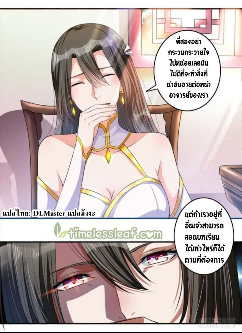 The Peerless Concubine - หน้า 7