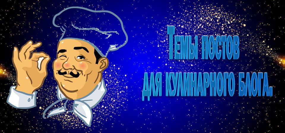 temy-postov-dlya-kulinarnogo-bloga