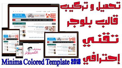 تحميل و تركيب قالب بلوجر تقني إحترافي Minima Colored Template 2018