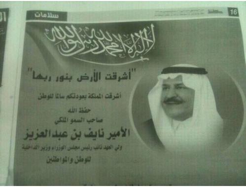 مجلة اليوم العربية: جريدة عكاظ تنسب اية قرانية للأمير نايف ...