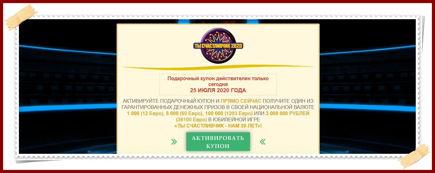 [Лохотрон] luckys-2020.site – Отзывы, мошенники! Игра «Ты Счастливчик»