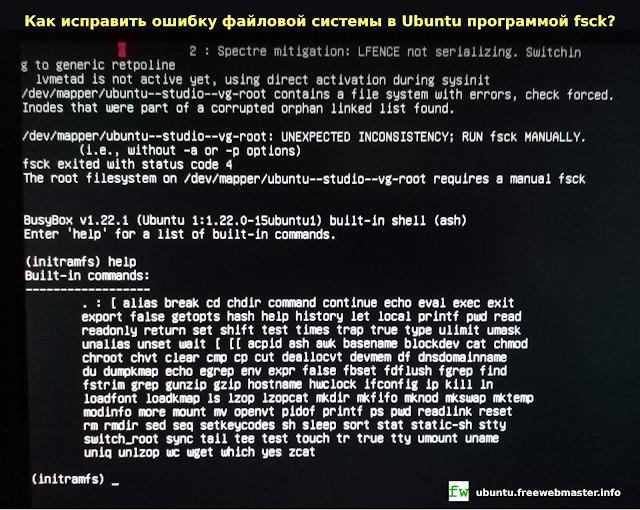 Как исправить ошибку файловой системы в Ubuntu программой fsck?