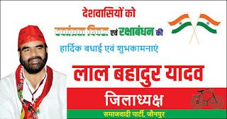 *समाजवादी पार्टी जौनपुर के जिलाध्यक्ष लाल बहादुर यादव की तरफ से देशवासियों को स्वतंत्रता दिवस एवं रक्षाबंधन की हार्दिक बधाई एवं शुभकामनाएं*