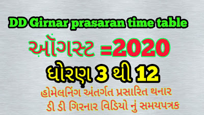 Home Learning Time table DD Girnar August 2020