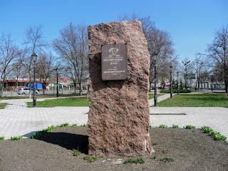 Новомосковськ. Меморіальний камінь до 300-річчя міста