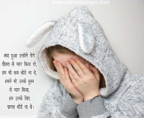 Heart Broken Shayari -  Unake Lie Pagal Thode Na The