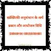 सांख्यिकी अनुसंधान के अर्थ प्रकार और आयोजन विधि – sankhyiki anusandhan