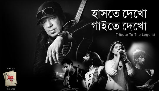 Haste Dekho Gaite Dekho Lyrics by Ayub Bachchu : Haste Dekho Gaite Dekho Song Is Sung by Ayub Bachchu Bengali Album Song. Hashte Dekho Lyrics In Bengali Written by Latiful Islam Shibli. Haste Dekho Gaite Dekho Female Version Cover Song Is Sung by Somlata Acharyya Chowdhury from Somlata And The Aces.  Song : Haste Dekho