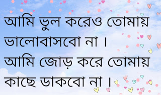 Acho Naki Besh Lyrics