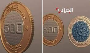 نقود الجزائر الجديدة 2020