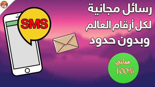 موقع رهيب لإرسال رسائل إلى أي رقم هاتف في العالم مجانا وبدون حدود