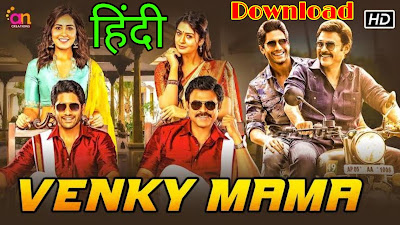 Venky Mama Hindi Dubbed Full Movie Download Filmyzilla