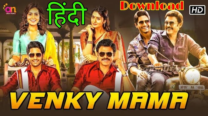 Venky Mama Full Movie in Hindi Dubbed Filmywap