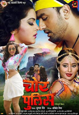 Chor Police Bhojpuri Movie