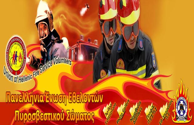25 υποψήφιοι Εθελοντές Πυροσβέστες σε Ε.Π.Σ Γαβαλούς,Παραβόλας και ...