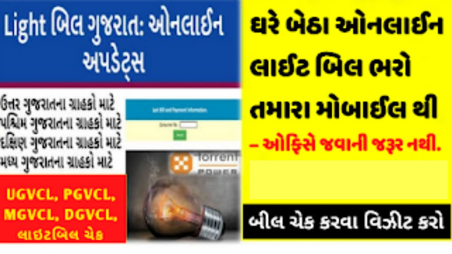 How to Pay Your Electricity Bill Online In Gujarat - Check Your Bill Now