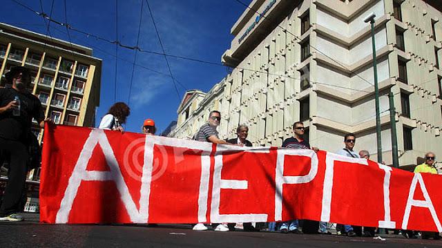 ΓΣΕΕ: 24ωρη Πανελλαδική Απεργία την Πέμπτη 10 Ιουνίου