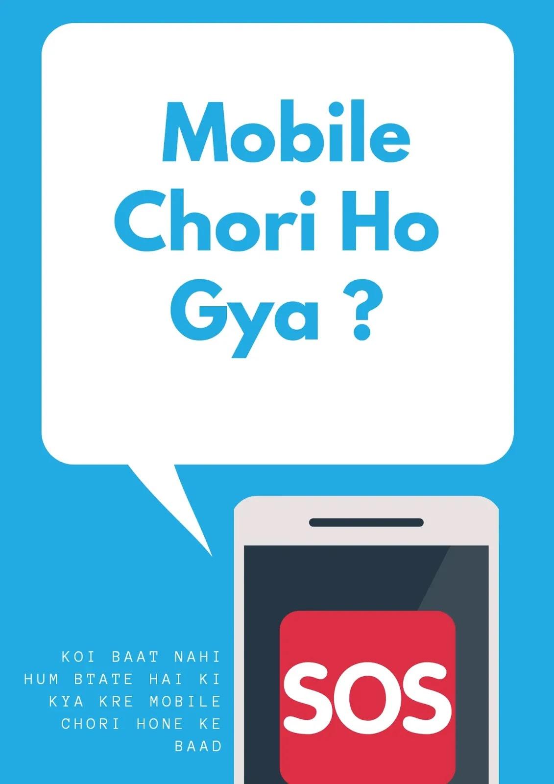 mobile-chori-ho-gaya?