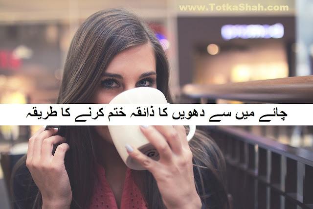 Chai Main Se Dhuwein Ka Zaika Khatm Karne Ka Tarika in Urdu