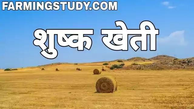 शुष्क खेती क्या है, शुष्क खेती किसे कहते है, शुष्क खेती की परिभाषा, dry farming in hindi, definition of dry farming in hindi, शुष्क खेती की आवश्यकताएँ, शुष्क खेती के लाभ एवं दोष, farmingstudy
