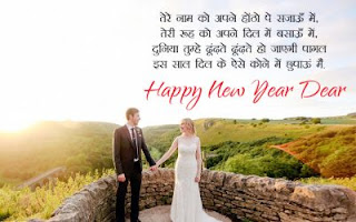 Happy new year 2020 quotes in Hindi