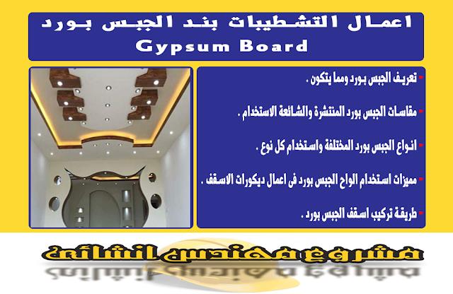 اعمال التشطيبات بند الجبس بورد Gypsum Board