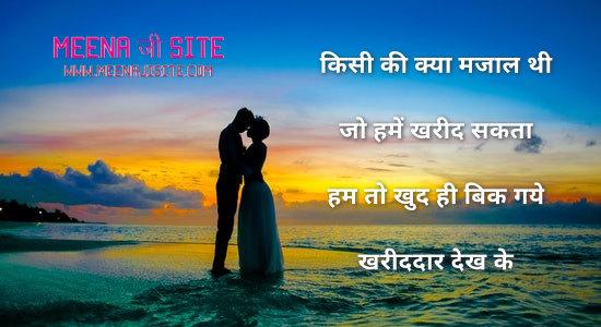 Love Shayari in Hindi, Romantic Shayari